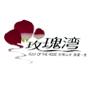 钱塘·玫瑰湾